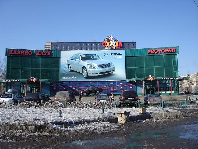kazino-na-slave