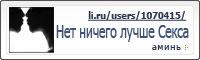 МалЬЧегИ_ХоТяТ_СЕКСА