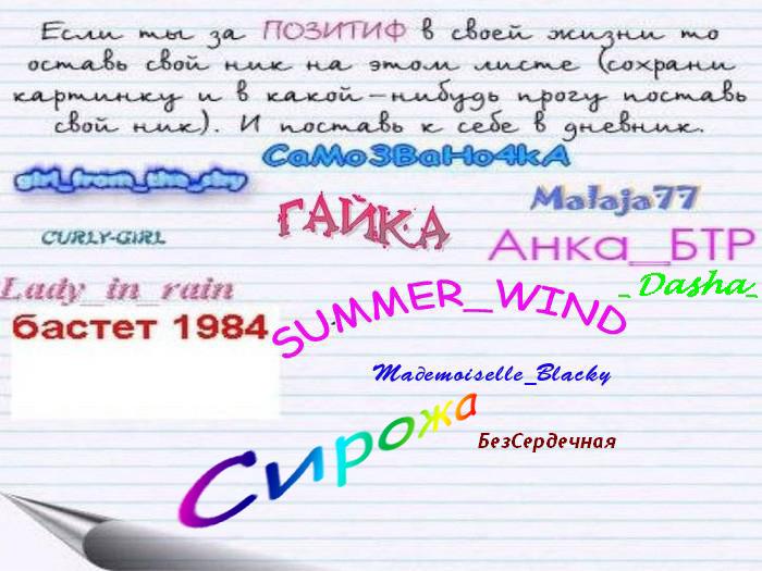 http://img.liveinternet.ru/images/attach/3/9484/9484303_9479398_pozitiv.jpg