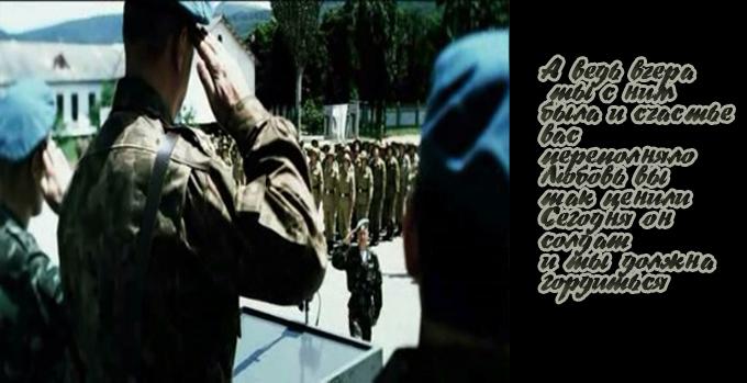 Цитаты девушкам у которых парень в армии
