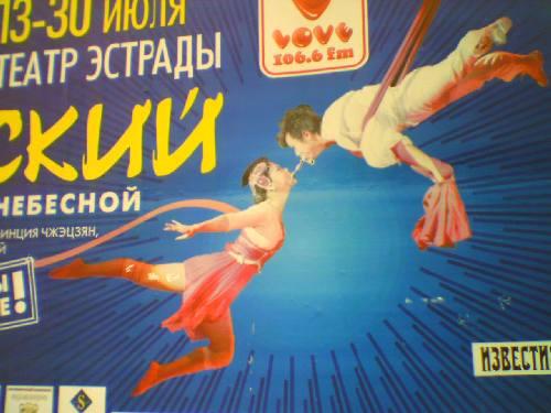 GenuineLera2006 MobileFoto_02 Chinese Circus (500x375, 30Kb)