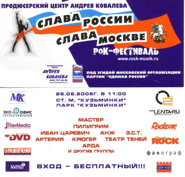 http://img.liveinternet.ru/images/attach/4/12766/12766666_fest.jpg