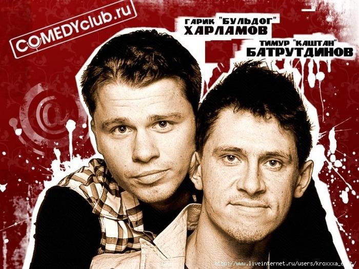 гарик харламов и батрутдинов тимур смотреть онлайн: