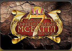 7-ой оффициальный баттл на хип-хоп.ру