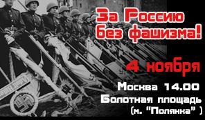 За Россию без фашизма!