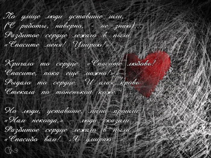 стихи с картинками про любовь классные грустные