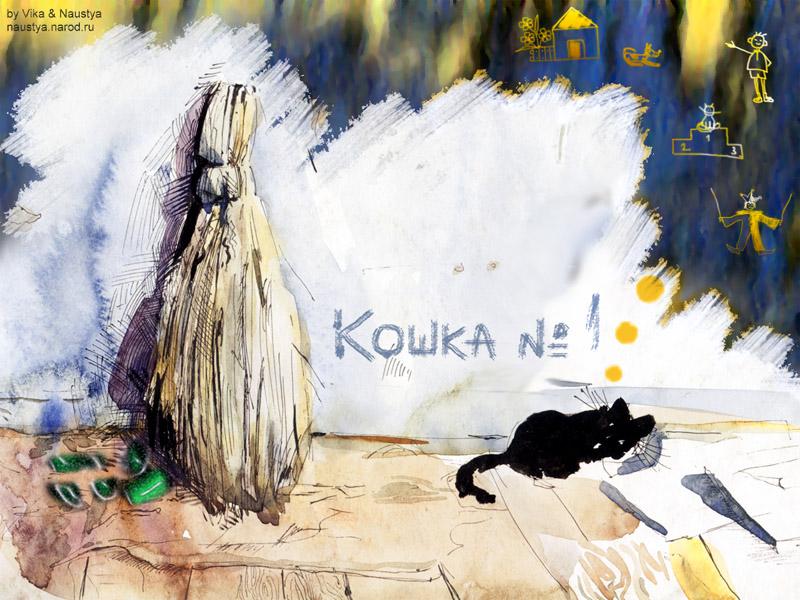 [Я - кошка, которая гуляет сама по себе.... ]